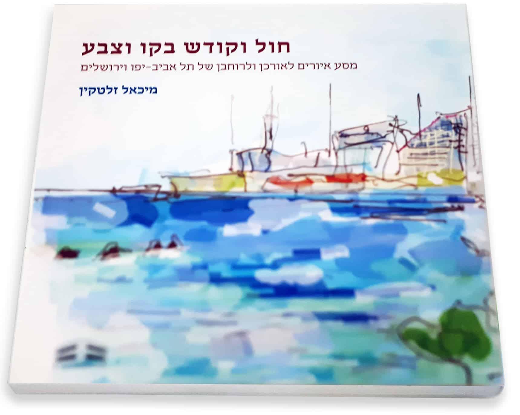 הספר של מיכאל זלטקין